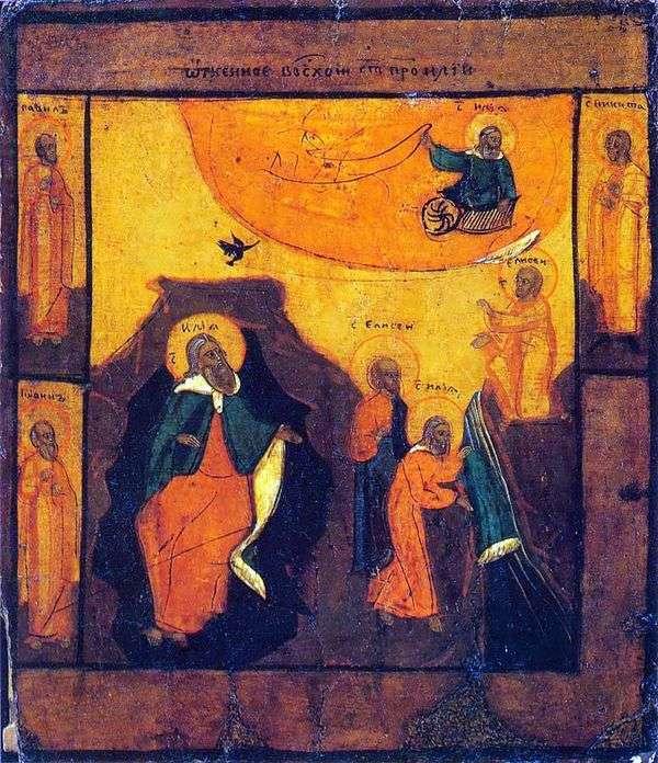 先知以利亚的火热上升,在田野中有三个圣徒