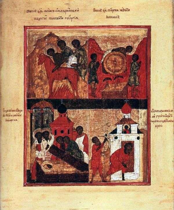 四枚邮票描绘了圣人的生活   乔治俄罗斯偶像