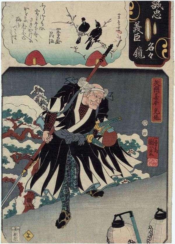 Yajima Kihei Mitsunobu   Utagawa Kuniyoshi