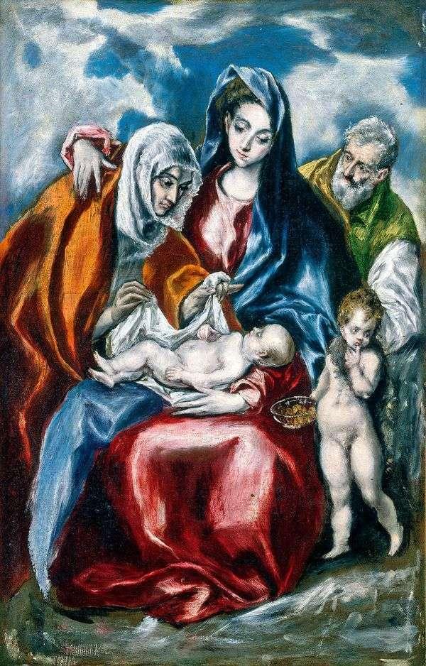 神圣家族与圣安妮   埃尔格列柯