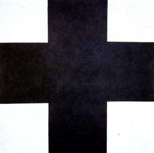 黑十字   卡齐米尔马列维奇