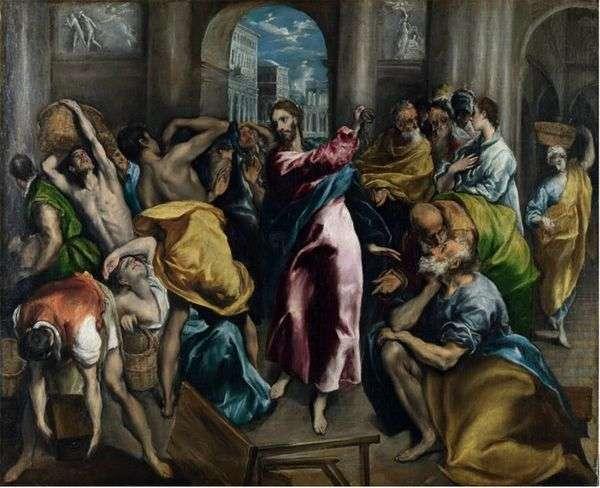 驱逐商人从寺庙   埃尔格列柯