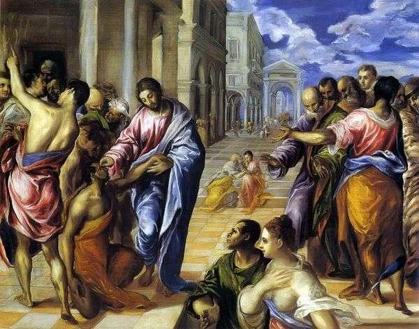 基督治愈了一个盲人   埃尔格列柯