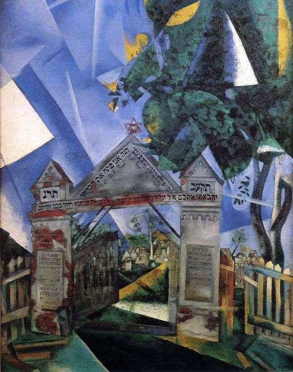 犹太公墓门   马克夏加尔
