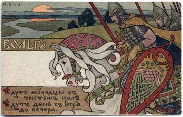 伏尔加   伊万比利宾