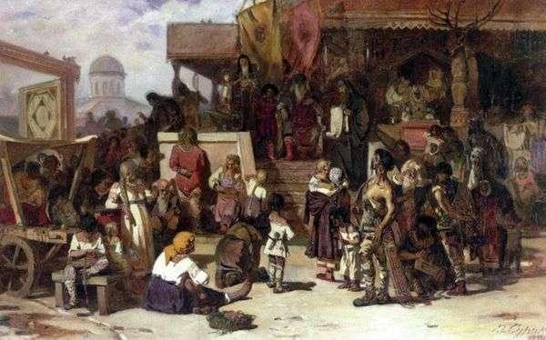 王子法院   瓦西里苏里科夫