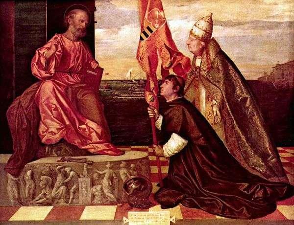 教皇亚历山大六世将Jacopo Pesaro介绍给圣彼得   提香Vecellio
