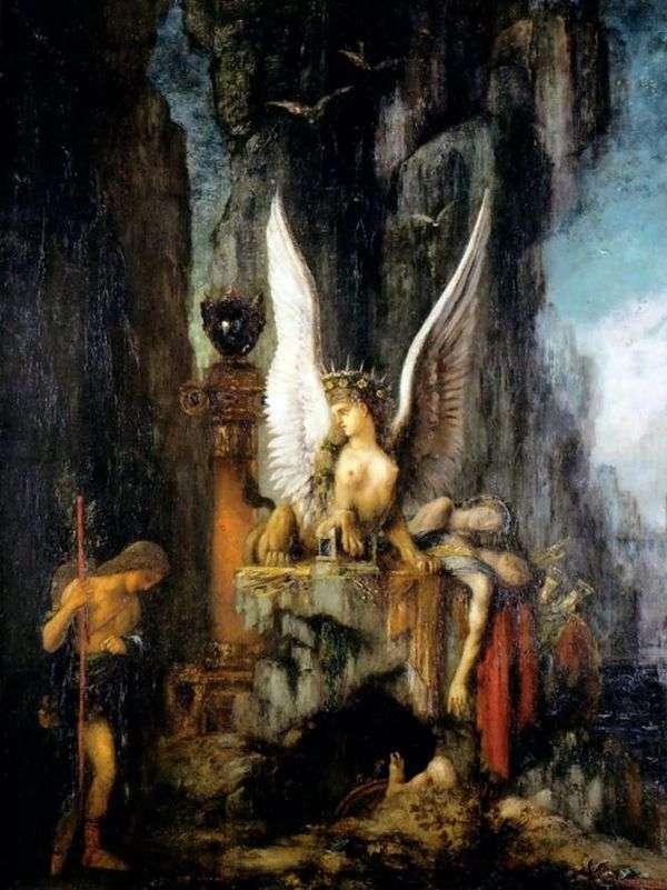 俄狄浦斯和狮身人面像   古斯塔夫莫罗